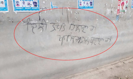 Khalistan Slogans, College, School, Wall
