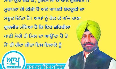 Appeared, Front, Rana Gurjeet, Sugar Mill, Khaira, Amarinder, Came, Face To Face