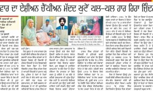 Captain, Promised, Pay Amount, Treatment, Athlete, Harkam Singh