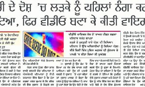 Issue, Case, Against, video-viral, Misleading, Youth