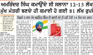 Amarinder, Expresses, Earning