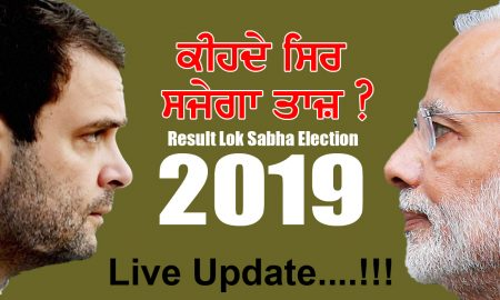 Lok Sabha, Election Results 2019