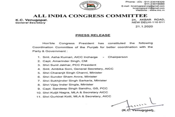Punjab Congress Committee ends, 11 members work closely with the government